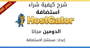 هوست جيتور: كيفية حجز وشراء استضافة HostGator