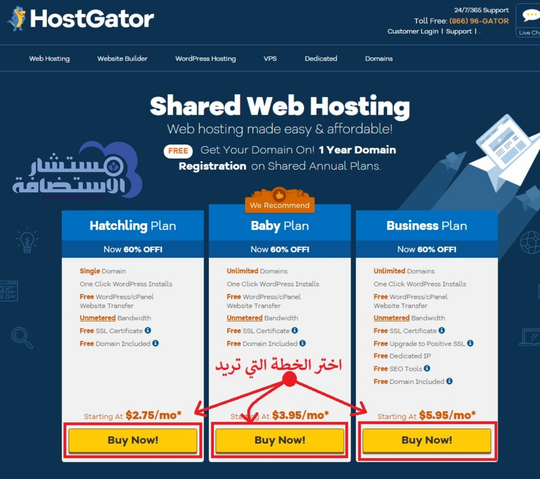 كيفية حجز وشراء استضافة HostGator خطوة 3