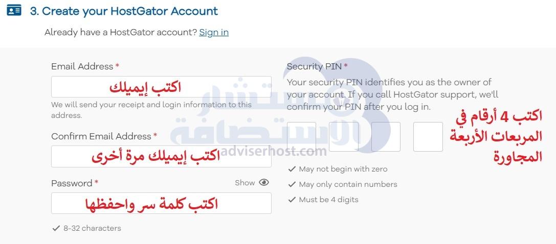 هوست جيتور - إنشاء حساب في HostGator