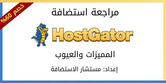 هوست جيتور HostGator: مميزات وعيوب HostGator