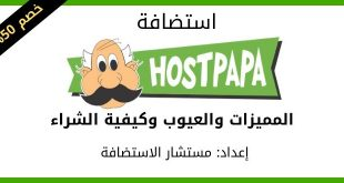 هوست بابا: مراجعة HostPapa وكيفية الشراء منها