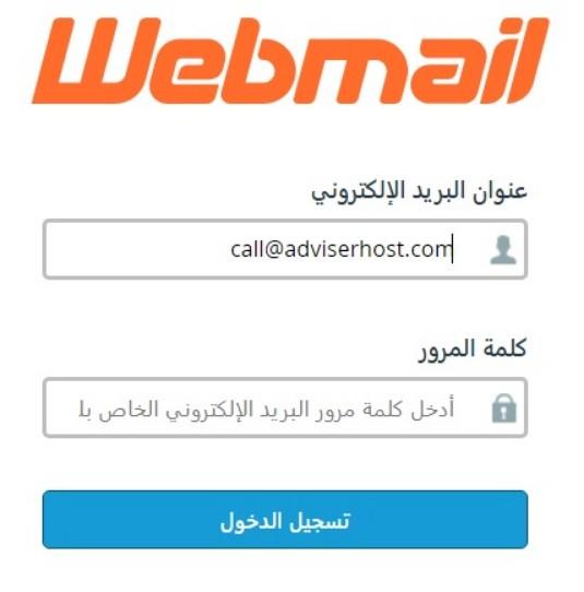 الوصول إلى حساب البريد الإلكتروني 2