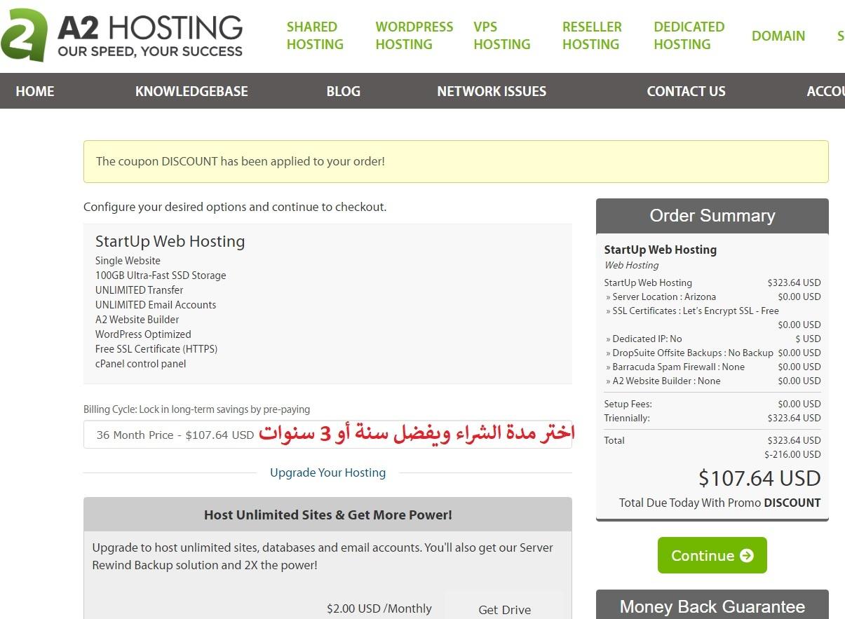 كيفية حجز وشراء استضافة من A2hosting خطوة 5-1 الجديدة