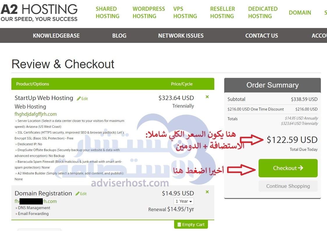 كيفية حجز وشراء استضافة A2hosting خطوة 7 الجديدة