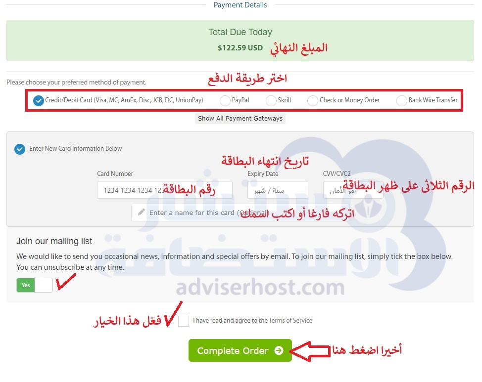 كيفية حجز وشراء استضافة A2hosting خطوة 8-2 الجديدة