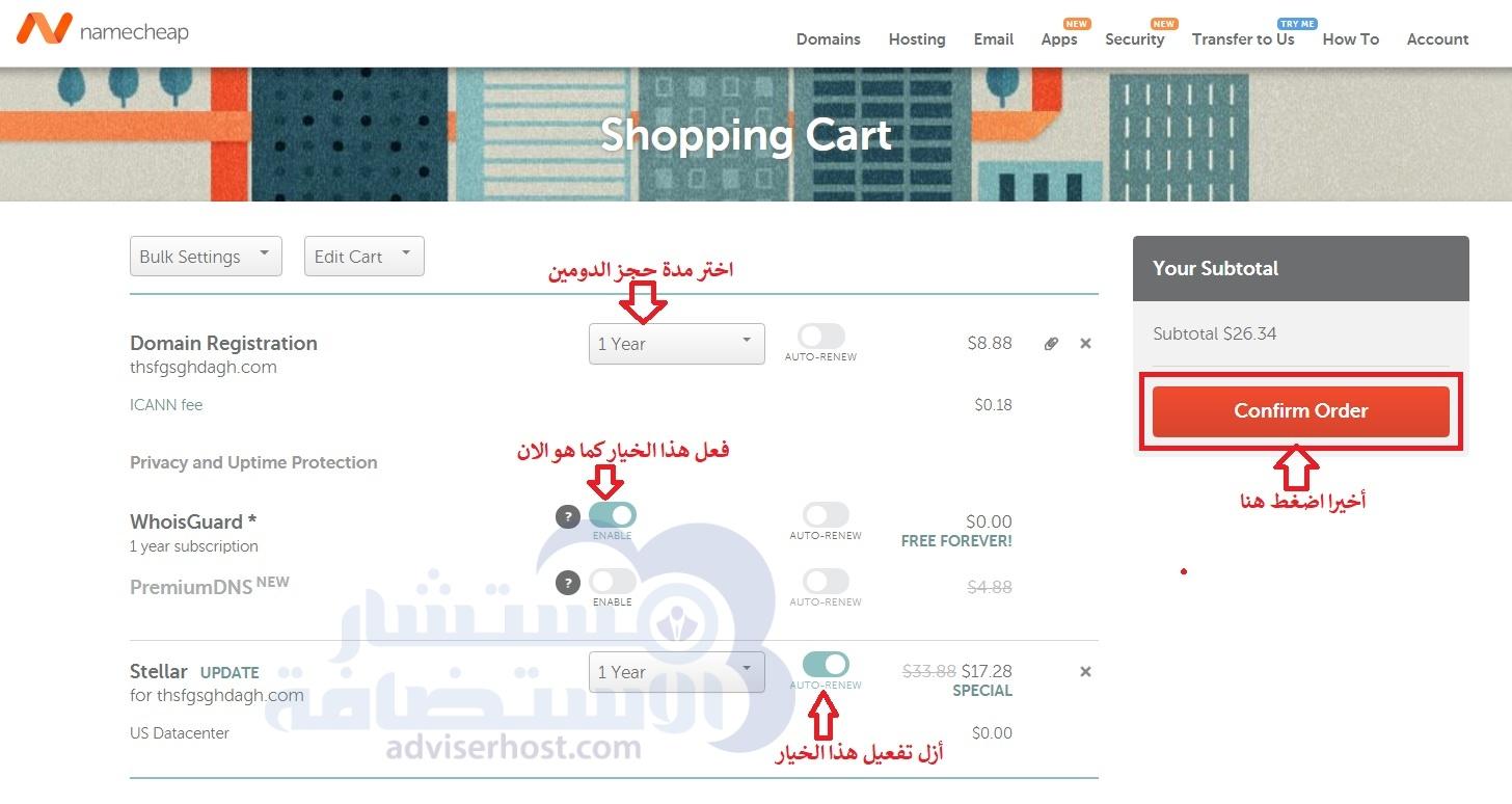 شراء وحجز استضافة من namecheap خطوة 8