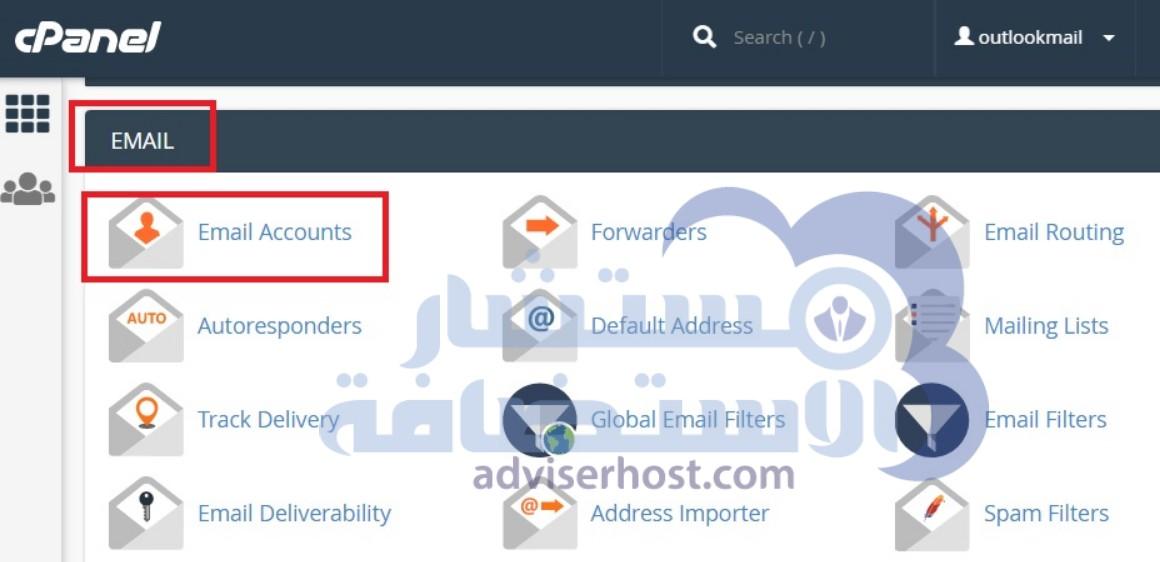 إنشاء حساب بريد إلكتروني Email Account في لوحة التحكم cPanel 2