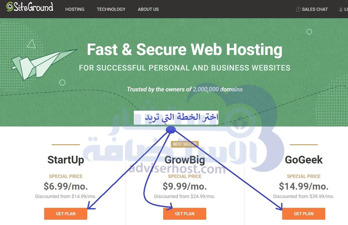 كيفية شراء وحجز استضافة SiteGround خطوة 2