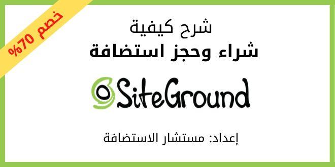 سايت جراوند: كيفية شراء وحجز استضافة SiteGround
