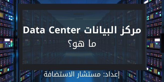 مركز البيانات Datacenter أو الداتا سنتر, ما هو؟