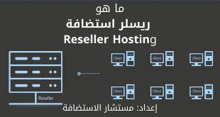 ما هو الريسلر Reseller Hosting؟ وكيف يعمل؟