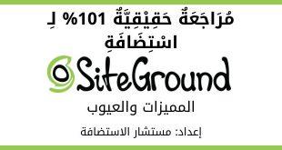 سايت جراوند: استضافة SiteGround سيئة أم جيدة؟