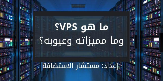 ما هو VPS ؟ وما مميزات وعيوب استضافة الخادم الافتراضي VPS