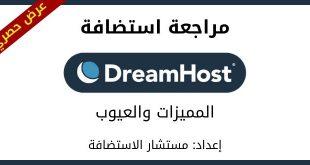 دريم هوست: مراجعة استضافة DreamHost