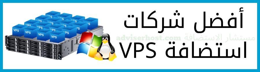 افضل سيرفر VPS: أرخص وأفضل 7 شركات استضافة VPS