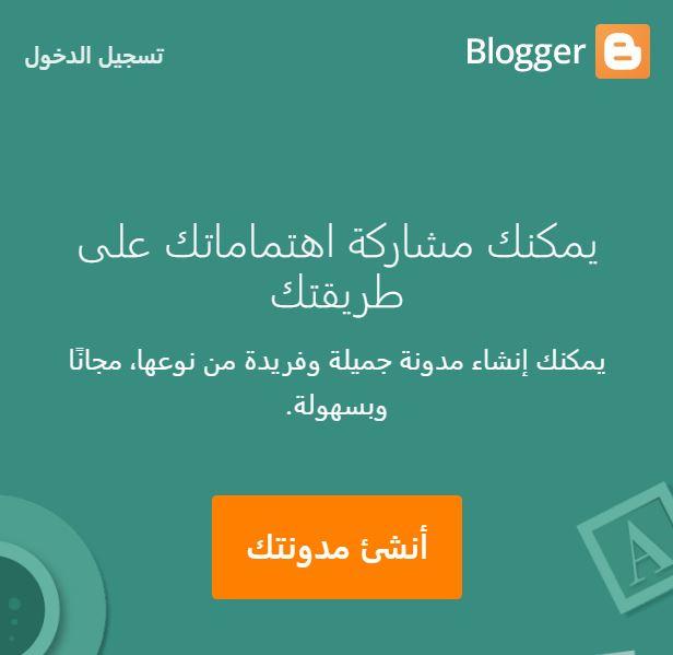 كيفية انشاء مدونة بلوجر مجانية خطوة 3
