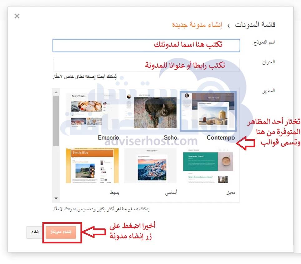 إنشاء مدونة جديدة بلوجر 2