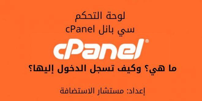 لوحة التحكم سي بانل cPanel, ما هي وكيف تسجل الدخول إليها؟