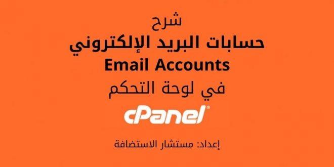لوحة التحكم cPanel: حسابات البريد الإلكتروني Email Accounts