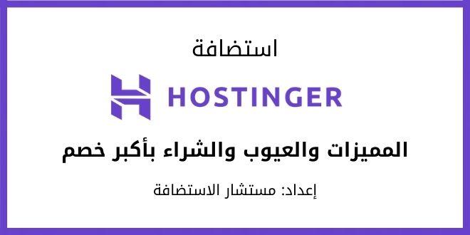 هوستنجر: هل استضافة Hostinger سيئة أم جيدة؟ 2