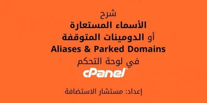 الدومينات المستعارة والمتوقفة Aliases في cPanel