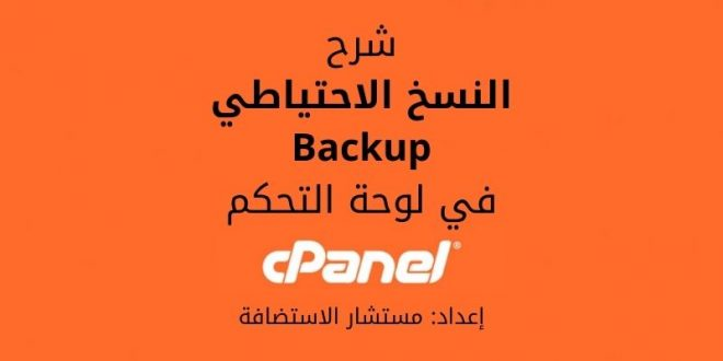 النسخ الاحتياطي Backup في لوحة التحكم cPanel