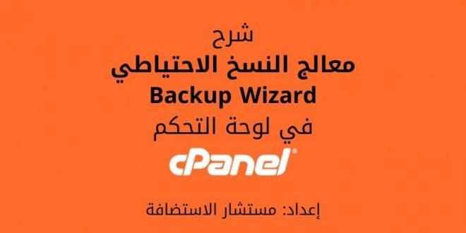 معالج النسخ الاحتياطي Backup Wizard