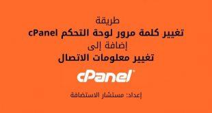 كيفية تغيير كلمة سر لوحة التحكم cPanel ومعلومات الاتصال