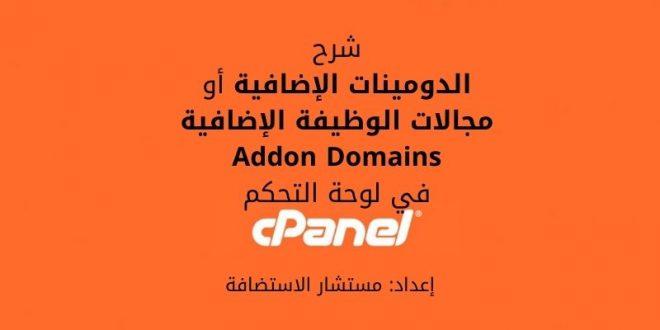 شرح الدومينات الإضافية Addon Domains في لوحة التحكم cPanel