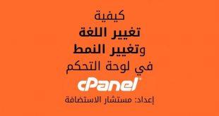 تغيير لغة ونمط لوحة التحكم cPanel