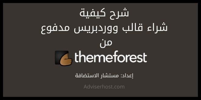 ثيم فورست: شرح طريقة الشراء من موقع ThemeForest
