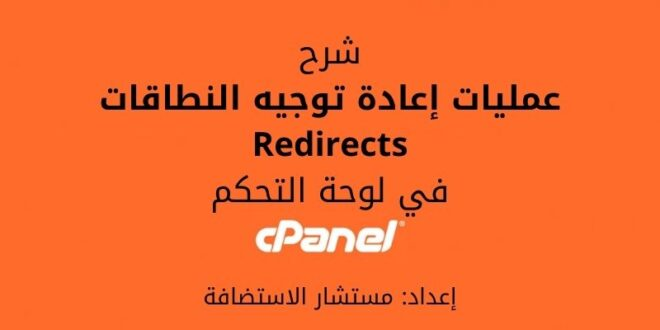 عمليات اعادة توجيه الدومين Redirects في cPanel