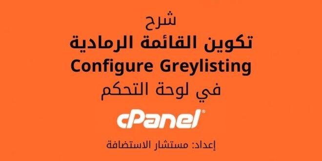 شرح تكوين القائمة الرمادية Configure Greylisting