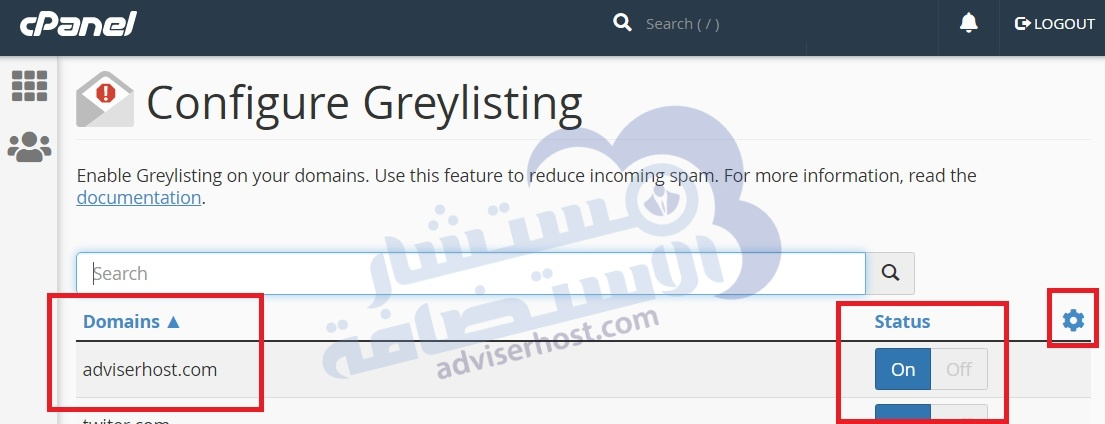 استعمال أداة تكوين القائمة الرمادية Configure Greylisting