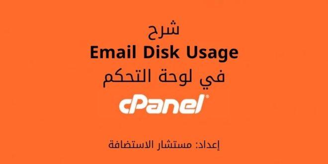 شرح Email Disk Usage في لوحة التحكم cPanel