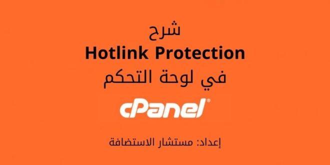 شرح Hotlink Protection في لوحة التحكم cPanel