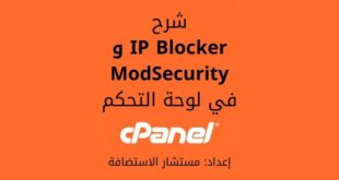 شرح حظر عنوان IP Blocker و ModSecurity في لوحة cPanel
