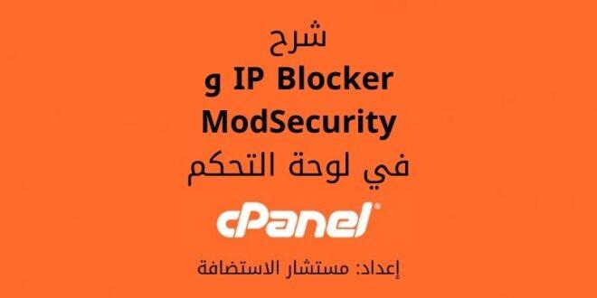 شرح حظر عنوان IP Blocker و ModSecurity في لوحة cPanel