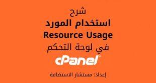 استخدام المورد: شرح Resource Usage في لوحة cPanel