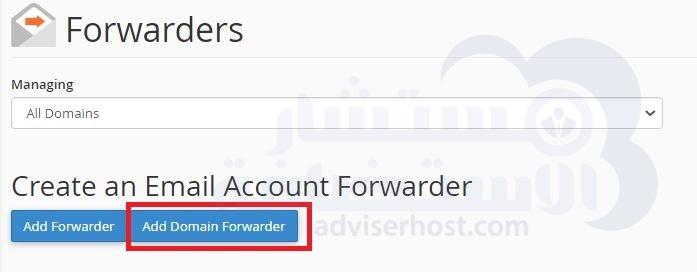 إضافة معيد توجيه المجال Add Domain Forwarder