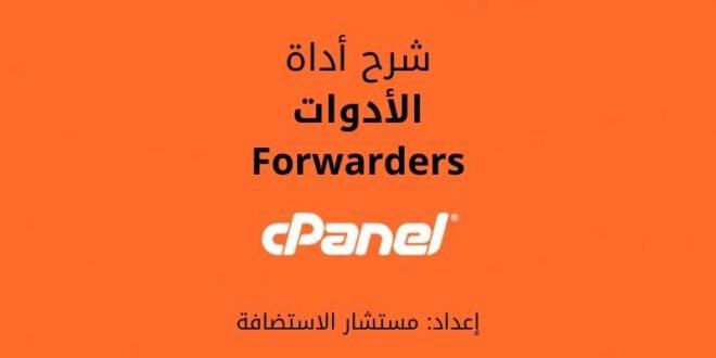 الأدوات: شرح Forwarders في لوحة cPanel