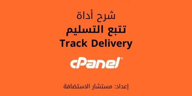 تتبع التسليم: شرح Track Delivery في لوحة cPanel